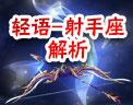 【有fà可说】火线精英轻语-射手