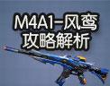 【有fà可说】火线精英M4A1-风鸾