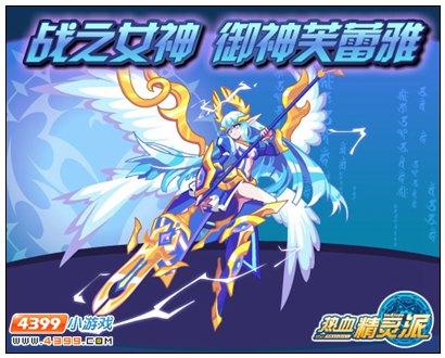热血精灵派11月17日版本更新公告 战之女神御神芙蕾雅