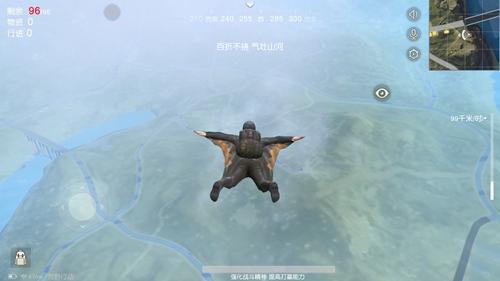 荒野行动精准跳伞技巧