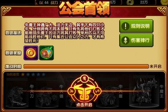 公会首领牛魔王登场 造梦西游4手机版V1.51版本更新公告