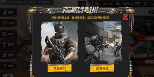 CF手游更新内容8