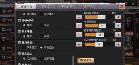 CF手游更新9