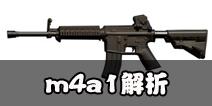 荒野行动M4A1解析