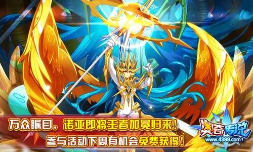 奥奇传说王者诺亚10钻预购