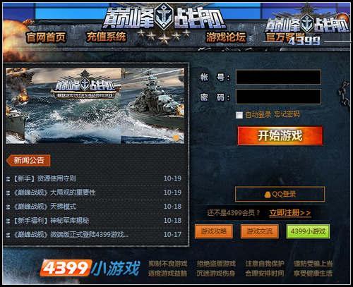 巅峰战舰电脑版