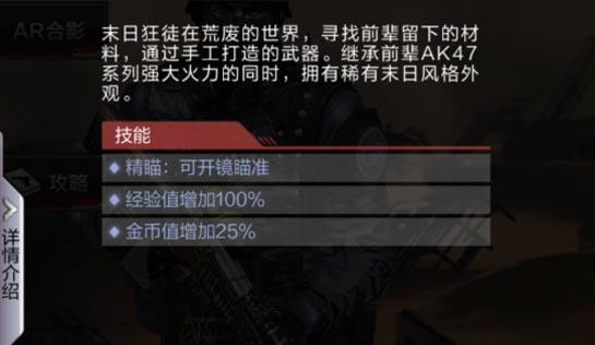 CF手游AK47狂徒特殊属性