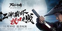 《刀剑斗神传》11月30日内测再启 还你一个MMO乱世江湖