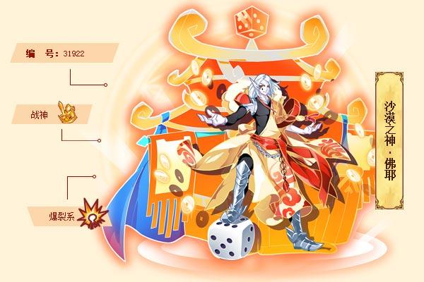 西普大陆沙漠之神·佛耶技能表