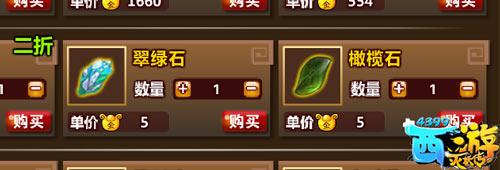 西游灭妖传V8.1版本更新公告