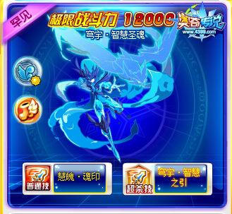 奥奇传说穹宇智慧圣魂极限战斗力