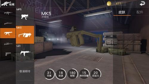 荒野行动MK5