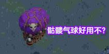 新兵种到底好不好用?部落冲突夜世界骷髅气球小解析
