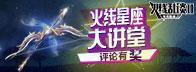 火线乱谈3第18期 火线星座大讲堂视频