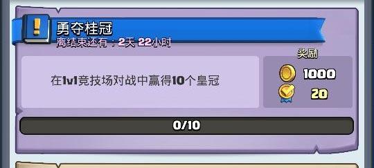 皇室战争任务奖励