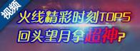 火线精彩时刻TOP5-回头望月顺手超神!视频