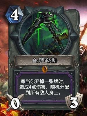 炉石传说术士传说武器