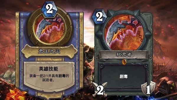 炉石传说武器
