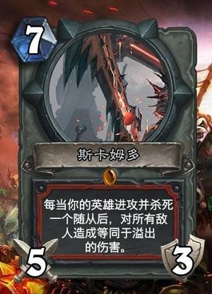 炉石传说战士传说武器