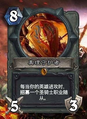 炉石传说圣骑传说武器