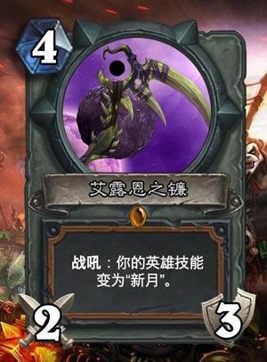 炉石传说德鲁伊传说武器