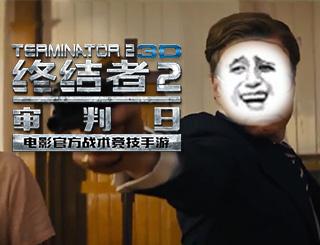 终结者2北仓王全场28杀,完美CJ