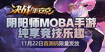 【领码】决战!平安京11月22日首测码火热领取中!