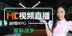 我的世界视频直播 11月25日剧情RPG星际战争