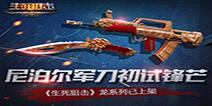《生死狙击》龙系列已上架 尼泊尔龙系军刀及锋而试