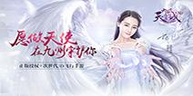 """刃姬领衔《九州天空城3D》新资料片""""天空的妖刃姬""""震撼来袭"""