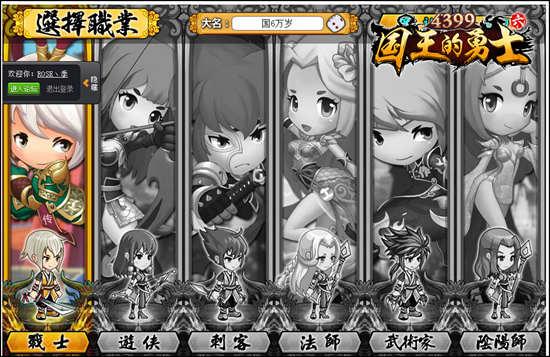 国王的勇士6职业介绍