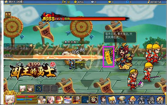 国王的勇士6攻击界面