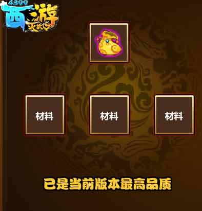 西游灭妖传V8.2版本更新公告