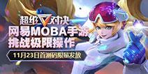 【抢码】网易MOBA超维对决 首测码每日限量发放!