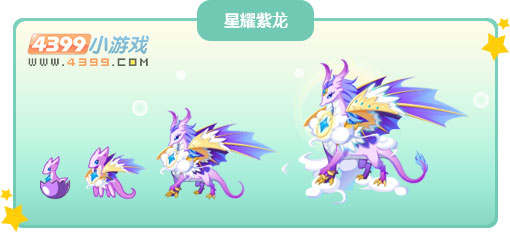 奥比岛星耀紫龙