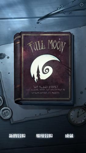 月圆之夜怪物大全
