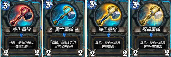 炉石传说未鉴定的战槌