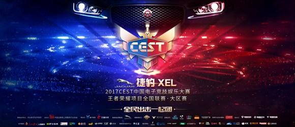 全新捷豹XEL独家冠名2017CEST王者荣耀项目