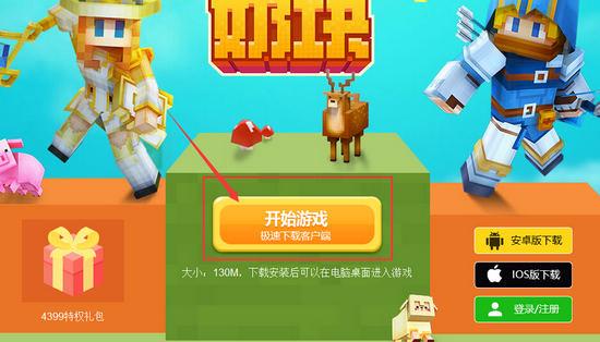 奶块电脑版正式上线 奶块游戏电脑版开放下载