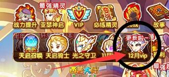 西普大陆12月VIP预约 爆炎魔导师登场