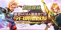 《超能战队》今日正式首发 横版MOBA竞技