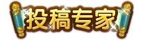 造梦西游5投稿专家称号怎么得 造梦西游5投稿专家称号属性表