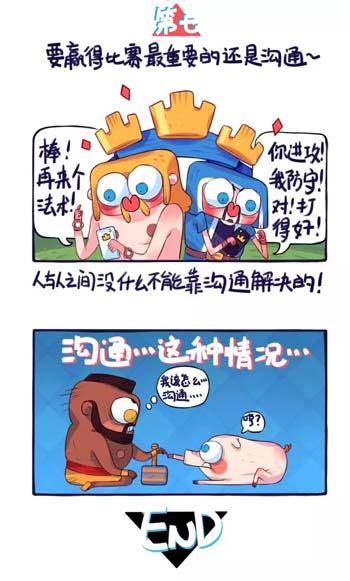 皇室战争达阵技巧6