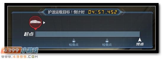 4399生死狙击新模式 生死护送游戏说明