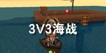 迷你世界【对战】3V3海战