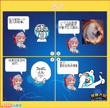 西普大陆漫画―爱犬