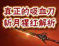 【有fà可说】火线精英斩月-猩红