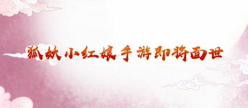 狐妖小红娘手游介绍 万水千山,你愿意陪我一起看吗?