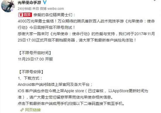 《光荣使命》11月29日17:00开启不删档测试