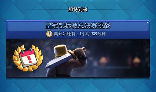 皇室战争锦标赛总决赛挑战